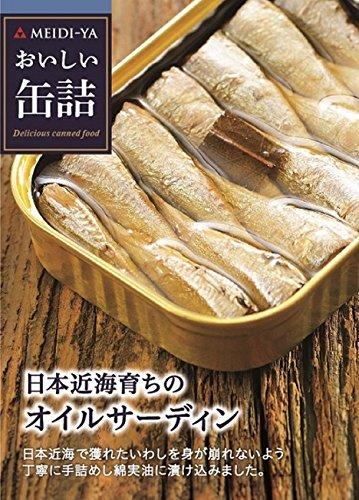 明治屋 おいしい缶詰 日本近海育ちのオイルサーディン 105g×2個