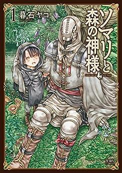 [暮石ヤコ]のソマリと森の神様 1巻 (ゼノンコミックス)