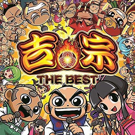 吉宗シリーズベストアルバムCD:ジャケット写真