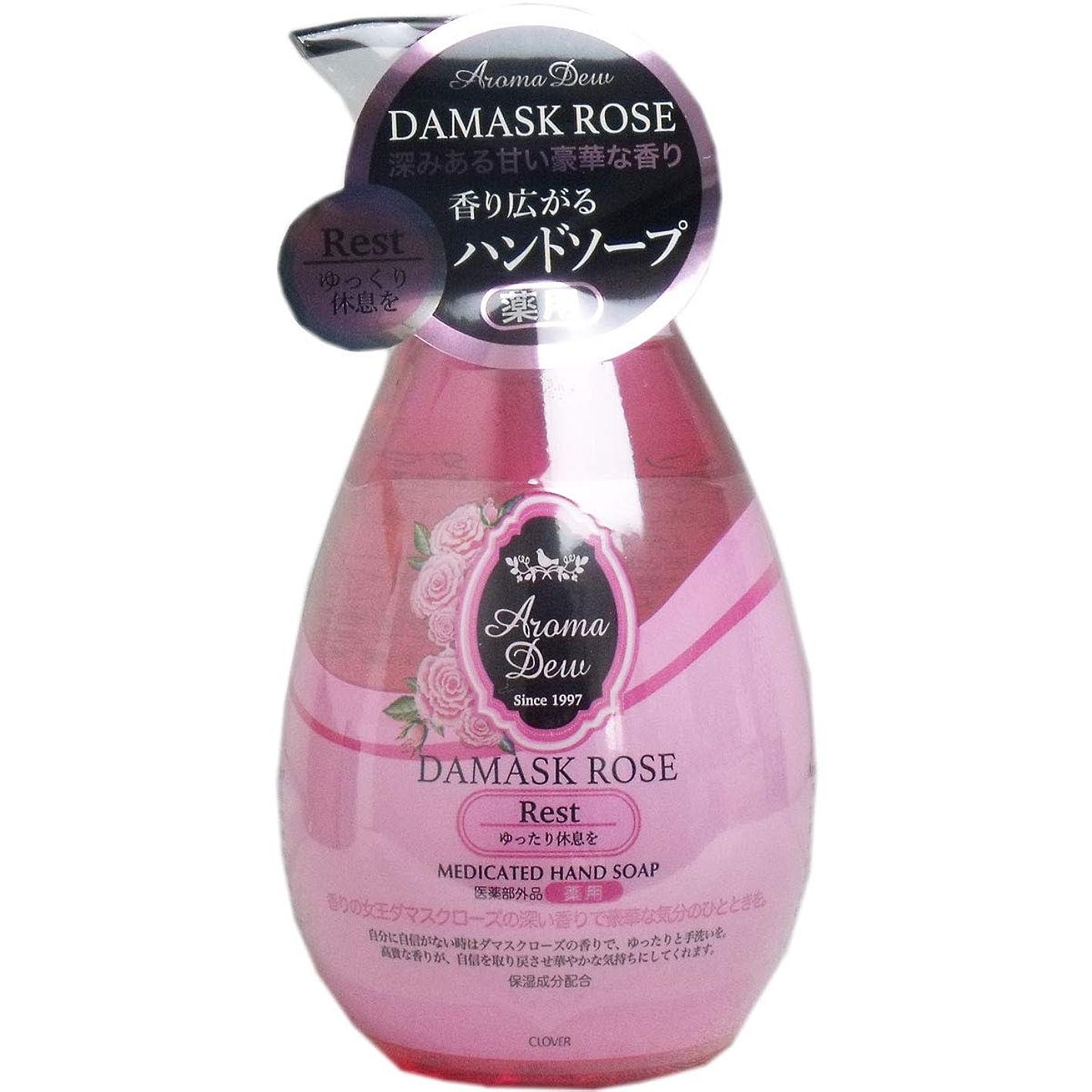 名声温帯独裁薬用アロマデュウ ハンドソープ ダマスクローズの香り 260mL×5個セット