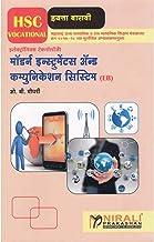 मॉडर्न इन्स्ट्रुमेंट अॅन्ड कम्युनिकेशन सिस्टिम (Marathi Edition)