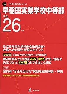 早稲田実業学校中等部 26年度用 (中学校別入試問題シリーズ)