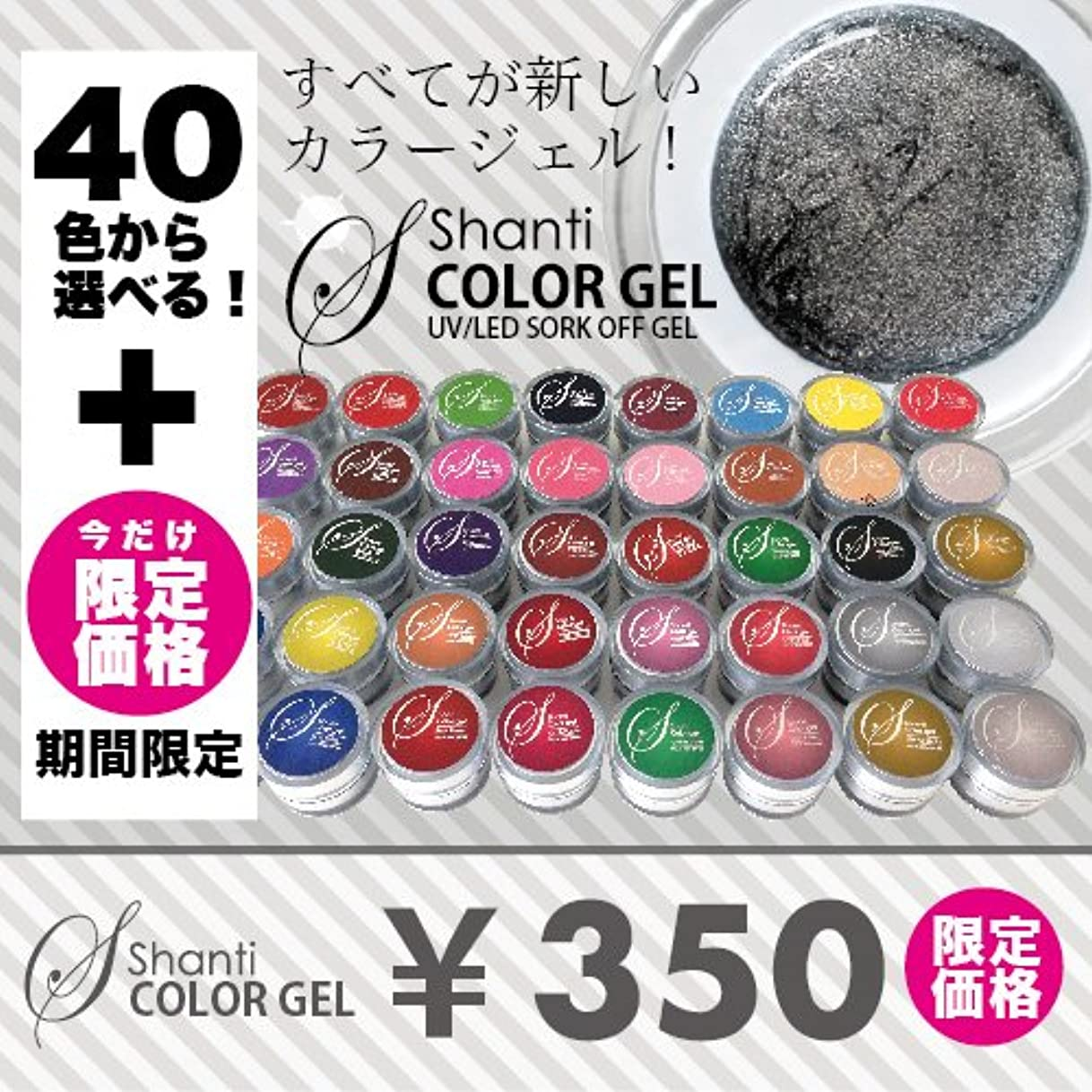 ワークショップ散髪効率的に【LED/UV両対応ジェル】SHANTI GEL(シャンティージェル) カラージェル 5g(ソフトカラージェル) 529:パールブルー