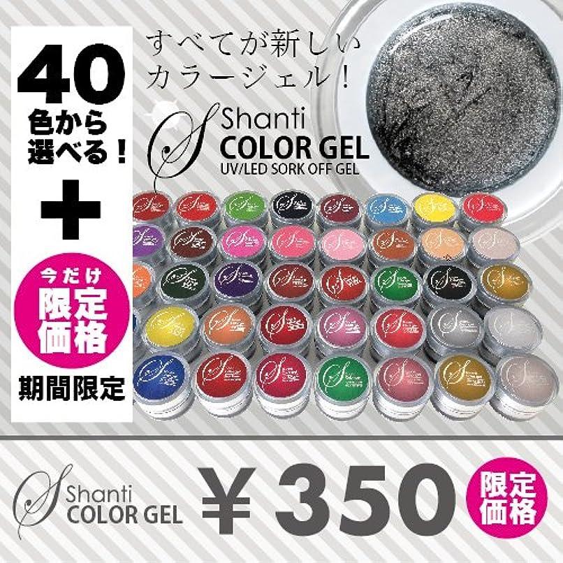 休憩カメ苦しみ【LED/UV両対応ジェル】SHANTI GEL(シャンティージェル) カラージェル 5g(ソフトカラージェル) 529:パールブルー