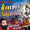 Kaneiya Ka Deedar - Shiv Shambhu - Hari Om Tat Sat