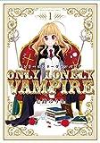 オンリーロンリーヴァンパイア (1) (まんがタイムKRコミックス フォワードシリーズ)