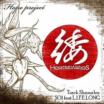 倭 〜Heartfelt Wishes〜