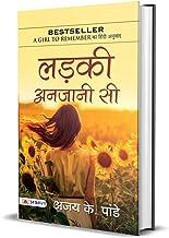Ladki Anjani Si (Hindi Edition)