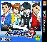 「逆転裁判5」(ニンテンドー3DS)