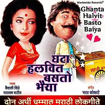 Ghanta Halvit Basto Baiya