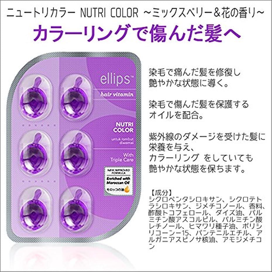 安心昨日ランクellips Nutri Color (シートタイプ) クリアパープル