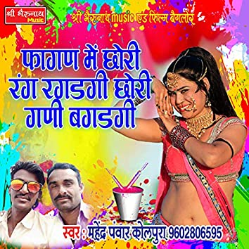 Fagun Mein Chhori Rang (Rajasthani Geet)