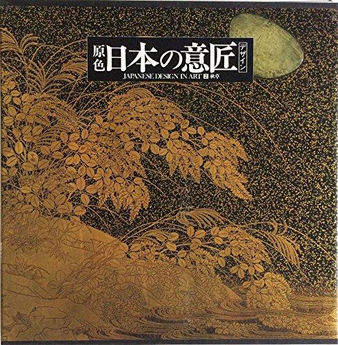 日本の意匠 第2巻 秋草の詳細を見る