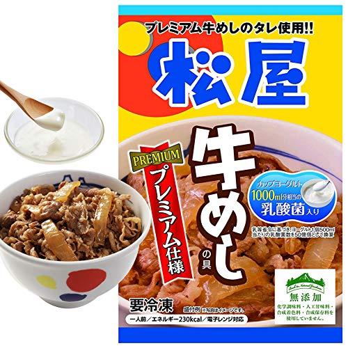 【紅生姜付】【松屋】 乳酸菌入り牛めし10個 牛丼【冷凍】 プレミアム仕様