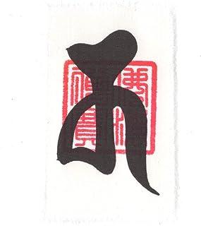 【復縁】開運梵字護符「十一面観音菩薩」お守り こじれた関係を修復しスムーズに仲直りさせる強力な護符(財布に入る名刺サイズ)