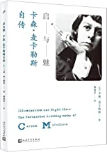 Illumination and Night Glare: The Unfinished Autobiography of Carson McCullers (Chinese Edition)