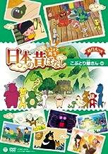 Furusato Saisei Nihon No Mukashi Banashi - Vol.3 [Japan DVD] COBC-6376