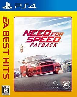 EA BEST HITS ニード・フォー・スピード ペイバック - PS4
