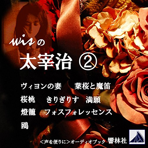 『wisの太宰治02「ヴィヨンの妻」「葉桜と魔笛」他6編』のカバーアート