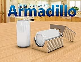 【大蔵製作所】 適温アルマジロ・冷却 冷凍 解凍 粗熱取りに・・アイデアグッズです。 純国産品