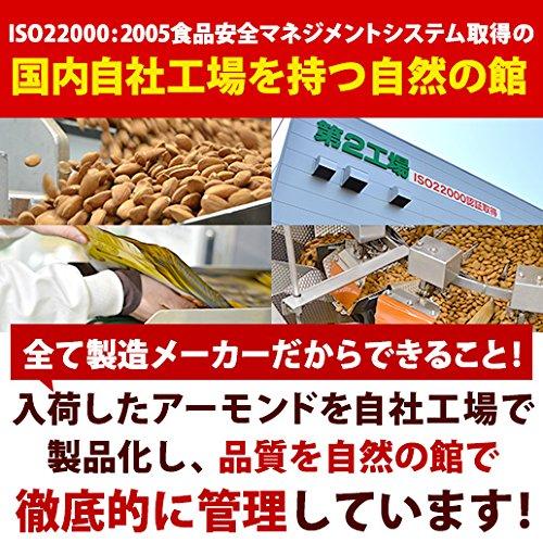 【自然の館】素焼きアーモンド(無塩素焼きアーモンド850g)家飲み宅飲み