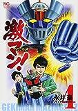 激マン! マジンガーZ編(4) (ニチブンコミックス)
