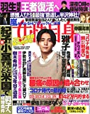 週刊女性自身 2020年 9/29・10/6合併号