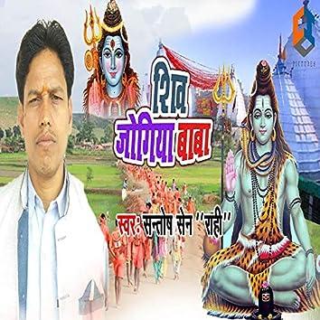 Shiv Jogiya Baba