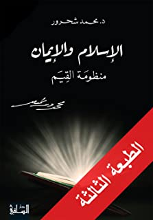 الإسلام والإيمان