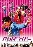 パイルドライバー [DVD] image