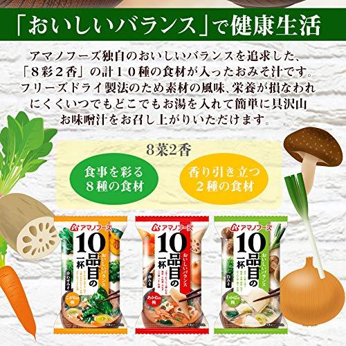 アマノフーズフリーズドライ味噌汁10品目の一杯3種30食詰め合わせセット(おみそ汁)