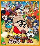 映画 クレヨンしんちゃん バカうまっ!B級グルメサバイバル!![Blu-ray/ブルーレイ]