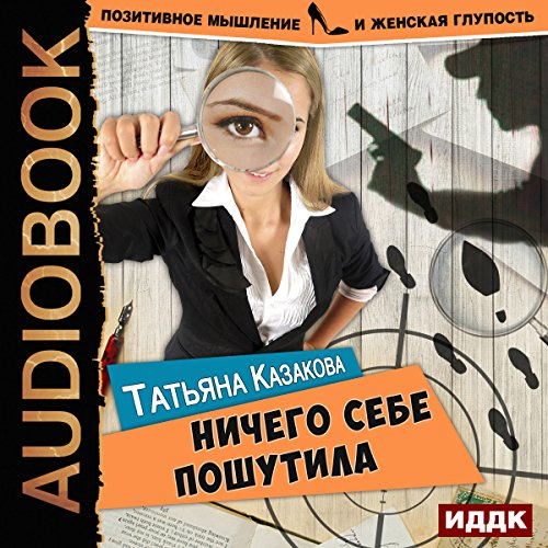 Positive Thinking and Female Stupidity I [Russian Edition] Titelbild