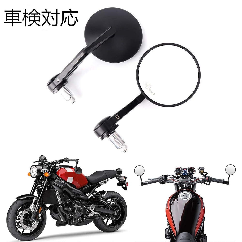 バイク バーエンドミラー Kemimoto 左右セット CNCアルミ製 軽量 オートバイミラー 汎用ミラー Eマーク付 車検対応 丸 角度調整可能 鏡面直径98mm ブラック