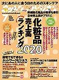 ネットワークビジネス 7月号 (2020-05-29) [雑誌] - サクセスマーケティング