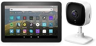 Fire HD 8 タブレット ブラック (8インチHDディスプレイ) 32GB + TP-Link Tapo C100 ネットワークカメラ