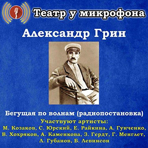 Begushchaya po volnam audiobook cover art