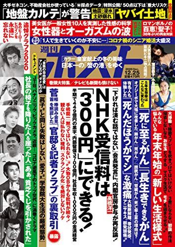 週刊ポスト 2020年 12月25日号 [雑誌]