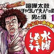 水曜どうでしょう~大泉洋のホラ話~ 1 (1) (少年チャンピオン・コミックス)
