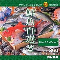MIXA Image Library Vol.360 鮮魚百選2