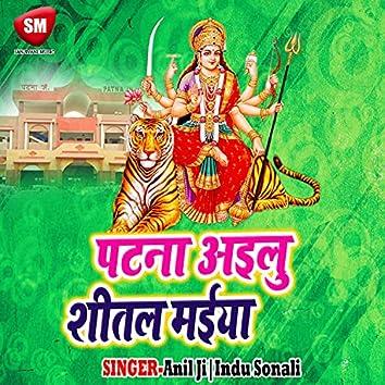 Patna Ailu Sitla Maiya