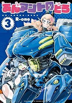 [R-one]のあんアンドロどろ(3)【電子限定特典ペーパー付き】 (RYU COMICS)