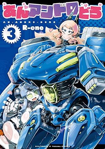 あんアンドロどろ(3)【電子限定特典ペーパー付き】 (RYU COMICS)