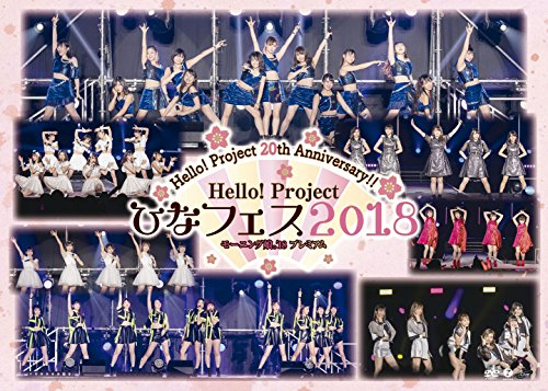 Hello! Project 20th Anniversary!! Hello! Project ひなフェス 2018(モーニング娘。'18 プレミアム) [DVD]