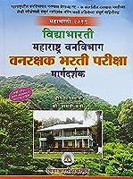 Vidyabhartee Maharashtra Vanvibhag Vanrakshak Bharti Pariksha Margadarshak Mahabharti 2019