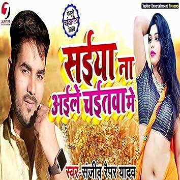 Saiya Na Aaile Chaitwa Me