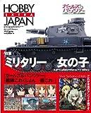 ホビージャパンエクストラ 2014 spring (ホビージャパンMOOK 563)