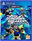 New ガンダムブレイカー ビルドGサウンドエディション [期間限定版] [PS4]