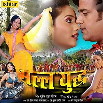 Malla Yuddh (Original Motion Picture Soundtrack)