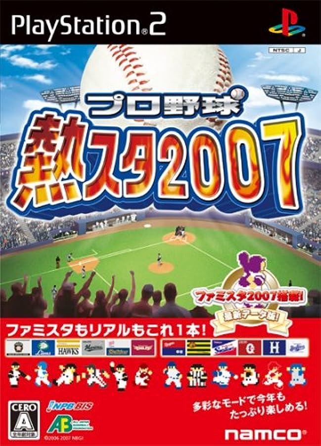 血まみれのシャー女優プロ野球 熱スタ2007